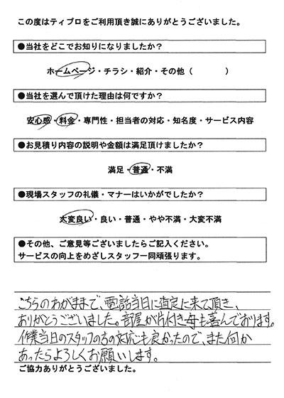 アンケート用紙3